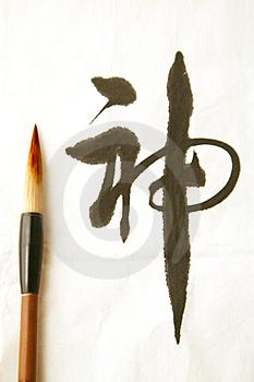 Chinese Calligraphy with brush picture.